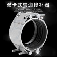 管道快速修补器|管道修补器RCH|不锈钢管道修补器