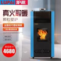 炉派智能商用生物颗粒采暖炉