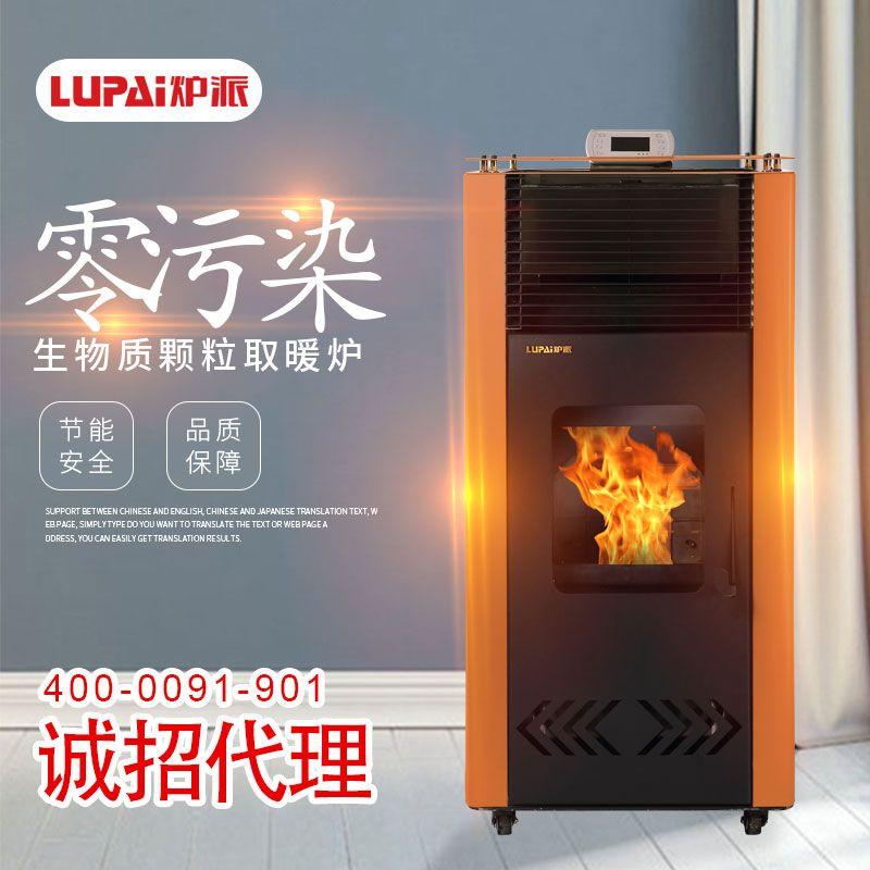 农村生物质颗粒真火取暖炉