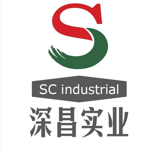 南昌深昌实业有限公司