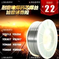 耐磨药芯焊丝D600 D688 D788 D788M D79