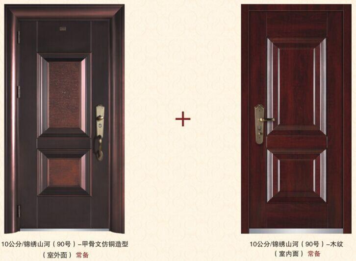 10公分/锦绣山河(90号)/仿铜造型/双面门/甲级