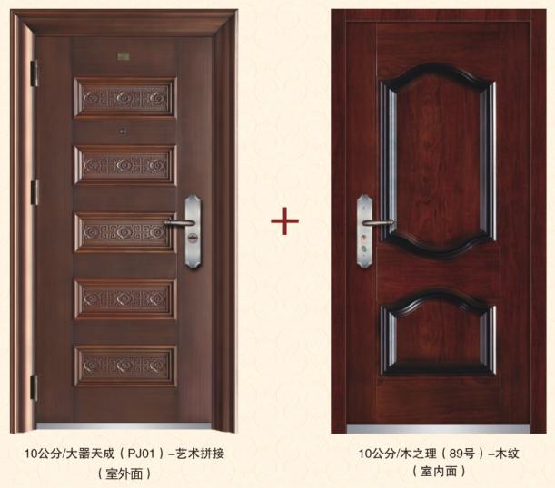 10公分/大器天成(PJ01+89)/艺术拼接/双面门/甲级