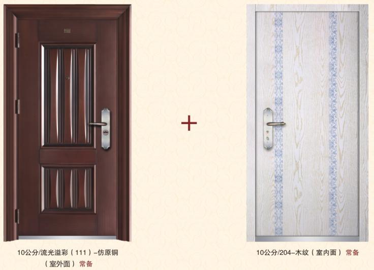 10公分/流光溢彩(111+204)/仿原铜/双面门/甲级