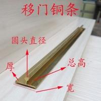 加厚铜条 铜滑轨 推拉门窗轨道 地板铜压条收边铜 木门移门条