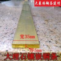 全铜实心大理石 楼梯防滑铜条地板卡缝装饰扁铜条 铜排条35*