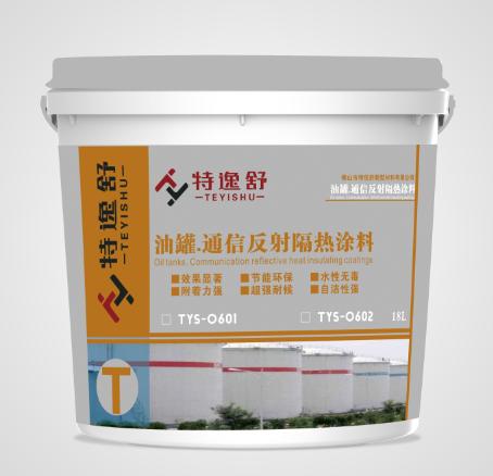 油罐.通信反射隔热涂料,屋面降温高达25℃