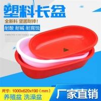 家居塑料长盆 厨房洗菜塑料盆 养鱼塑料盆 家居洗澡盆