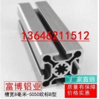 工业铝型材5050EB欧标铝型材防静电工作台流水线自动化设备