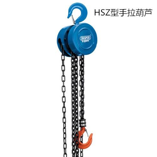 HSZ手拉葫蘆
