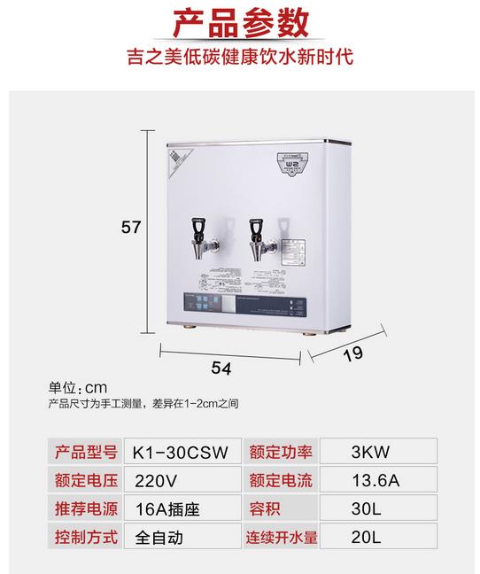 青岛吉之美开水器步进式GM-K1-30CSW自动节能商用电即