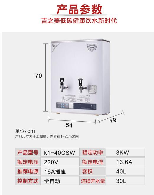 青岛吉之美开水器GM-K1-40CSW商用壁挂节能全自动电开