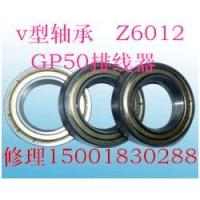 排線器零配件-特制軸承Z6012