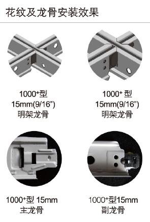 阿姆斯壯1000+型15mm斜切口線槽龍骨