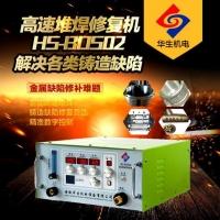 工模具修补 华生HS-BDS02 电火花冷焊机 高速