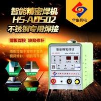 厂家直供 华生HS-ADS02 仿激光冷焊机 不锈钢智能精密