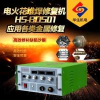 品牌直销 华生电火花堆焊修复机HS-BDS01 工模具修补冷