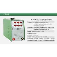 广告字冷焊机HS-ADS08多功能双脉冲冷焊机