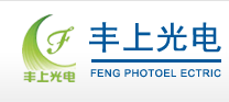 深圳市丰上光电科技有限公司