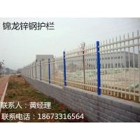 株洲锦龙-锌钢护栏批发