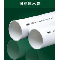 pvc管排水pvc管雨水管下水管upvc