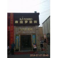 重庆瓷砖定制
