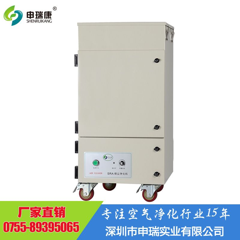 申瑞康500XL型焊接烟雾净化器烟尘废气处理设备