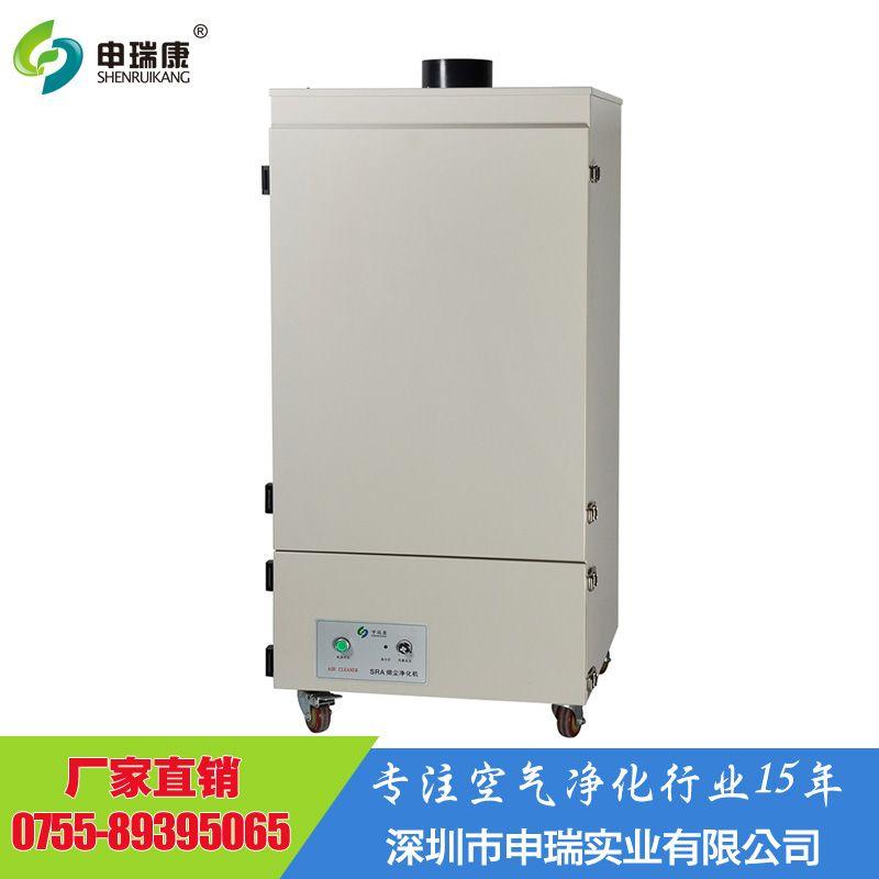 申瑞康1200XP型焊接烟雾净化器烟尘废气处理设备
