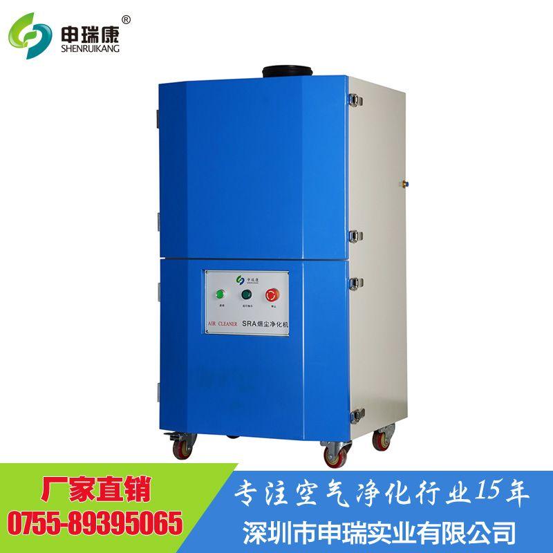 申瑞康1500XP型焊接烟雾净化器烟尘废气处理设备