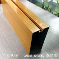 铝天花金属材料凹槽50*100热转印木纹铝型