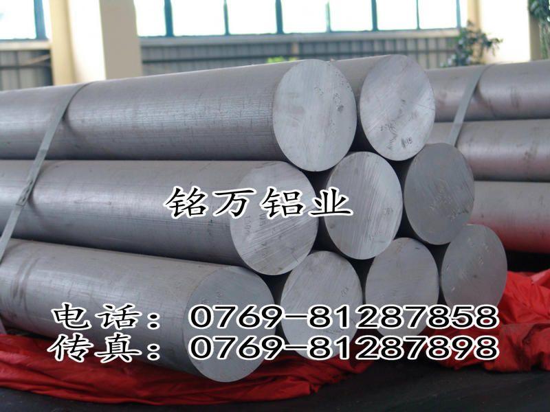 大直径铝棒7075-T651