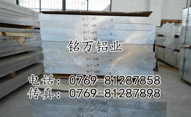 国标6063-T651耐腐蚀铝板