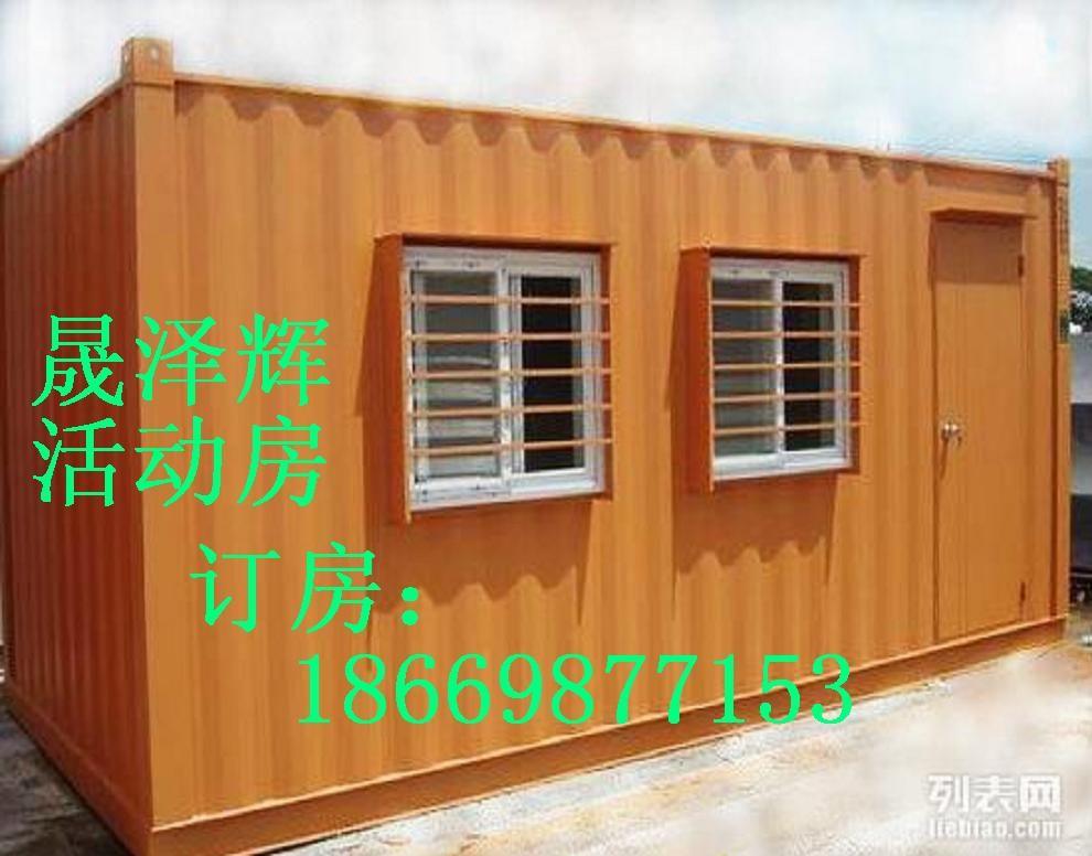 订做加工各种精装修集装箱活动房批发出售15698153817