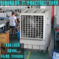 KT-1B移动式冷风机厂房空调冷风机批发