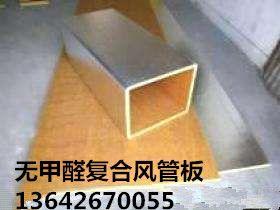 96kg25mm无甲醛节能消音复合空调风管板