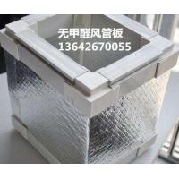 无甲醛风管板环保玻纤复合加强型消音