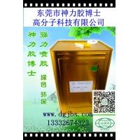 现货直供喷胶品种齐全 可定做 免费送样|环保喷胶