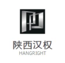 陕西汉权新型建材有限公司