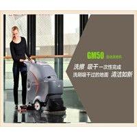 泰安驾驶式洗地机 手推式洗地车 扫地车 扫地机