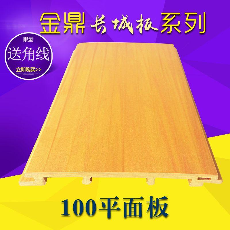 金鼎生态木长城板 100平面板 室内 卫生间背景墙 护墙板阳