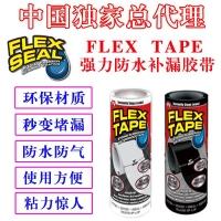 美国 FLEX TAPE 强力防水补漏胶带