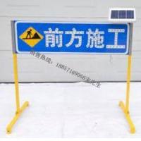 太阳能前方施工标志牌 道路前方施工标志牌 交通标志牌