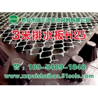 土工建材塑料排水板