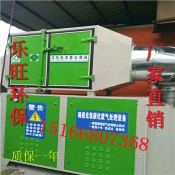 长期供货江浙地区汽车家具喷漆废气处理方案乐旺