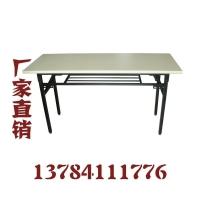 会议桌 双层折叠桌 侧翻桌  折叠会议桌 长条会议桌