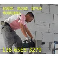 轻质砖切割链锯