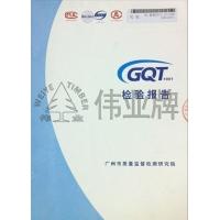 广州市检验报告封面
