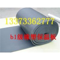 橡塑保温板规格型号,橡塑保温板B1级