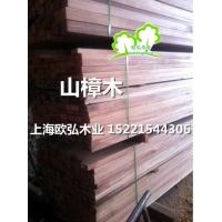 山樟木、山樟木板材、山樟木防腐木、山樟木最新报价