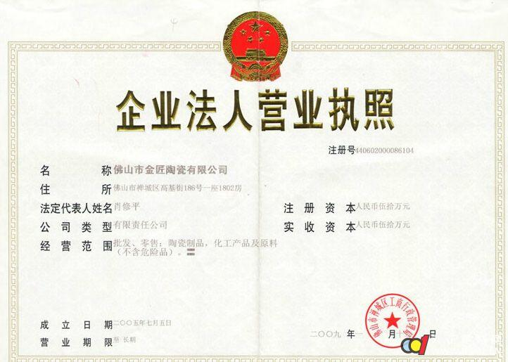 营业执照 - 金匠陶瓷 青龙店 金匠陶瓷 - 九正建材网